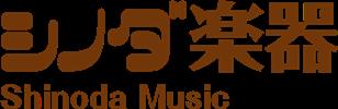 株式会社 シノダ楽器